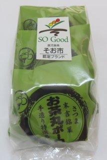 茶丸ボーロ(3個入り)