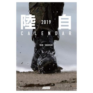 陸自2019カレンダー