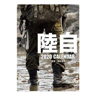 陸自2020カレンダー
