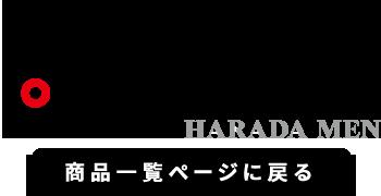 原田製麺−「麺-1グランプリin館林」2連覇