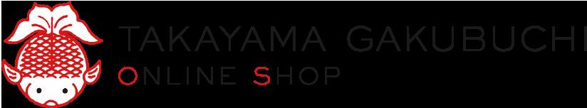 高山ガクブチ オンラインショップ- 大正3年(1914年)創業の老舗額縁メーカー直営の額縁販売・オーダー額縁