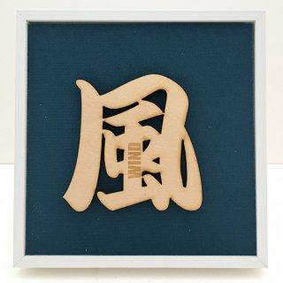 KABUKI・一文字/風/MD-2紺
