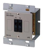 ビクター    非常・業務用放送設備  スピーカー回路分割ユニット  EM-D2