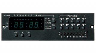 ユニペックス   業務用放送設備   プログラムチャイムユニット   AU-404