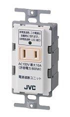 JVCケンウッド   非常・業務用放送設備    電源遮断ユニット   RB-1D