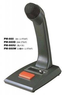 TOA   卓上型マイク [接続はホーンプラグです。]  PM-660