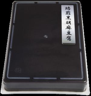 焙煎黒胡麻豆腐の商品画像