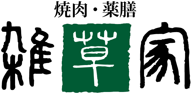 焼肉薬膳 雑草家-公式オンラインショップ