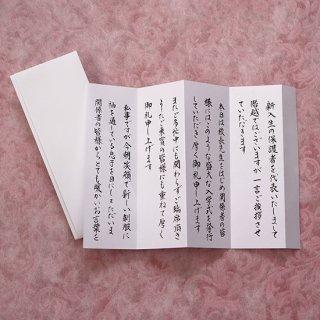 式辞-封筒サイズ・長形40号