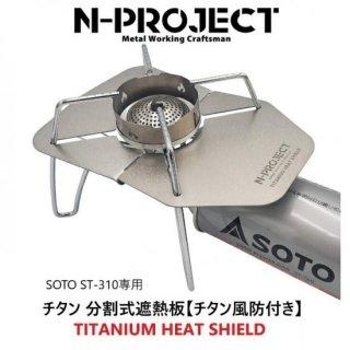 SOTO ST-310専用  チタン分割式遮熱板 チタン風防付き TITANIUM HEAT SHIELD