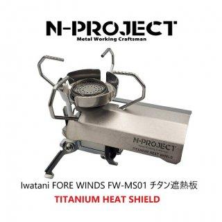 チタン遮熱板 Iwatani FORE WINDS FW-MS01専用 【TITANIUM HEAT SHIELD】
