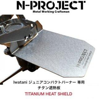 チタン遮熱板 Iwatani ジュニアコンパクトバーナー専用 【TITANIUM HEAT SHIELD】