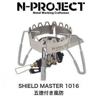 SHIELD MASTER 1016 五徳付き風防 複数のバーナーに取付け可能!