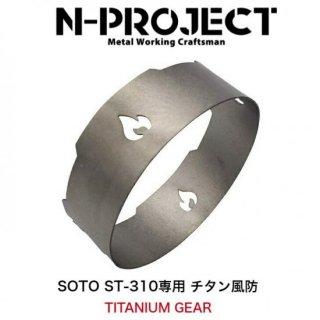 チタン風防 SOTO ST-310専用  【TITANIUM GEAR】