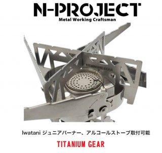 チタン五徳 Iwatani ジュニアバーナーCB-JCB・各種アルコールストーブ に取付可能!【TITANIUM GEAR】
