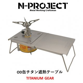 OD缶 チタン遮熱テーブル 【TITANIUM GEAR】<img class='new_mark_img2' src='https://img.shop-pro.jp/img/new/icons1.gif' style='border:none;display:inline;margin:0px;padding:0px;width:auto;' />