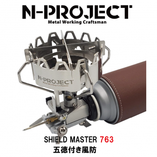 SHIELD MASTER 763 五徳付き風防 複数のバーナーに取付け可能!<img class='new_mark_img2' src='https://img.shop-pro.jp/img/new/icons1.gif' style='border:none;display:inline;margin:0px;padding:0px;width:auto;' />