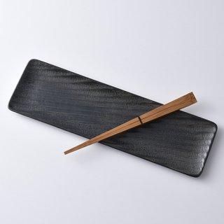 砂紋ストレートプレート・黒9.6×32cm