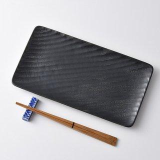 砂紋長角皿・黒27.5×15.0cm