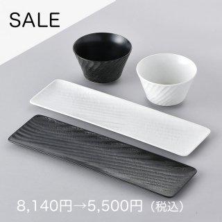 白黒マット・ストレート皿2+ボウル小2 セット