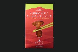 4種類のきのこたっぷりトマトソース
