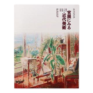 東京・ソウル・台北・長春展 《官展にみる近代美術》