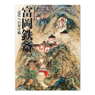 生誕180年記念 富岡鉄斎展 —近代への架け橋—