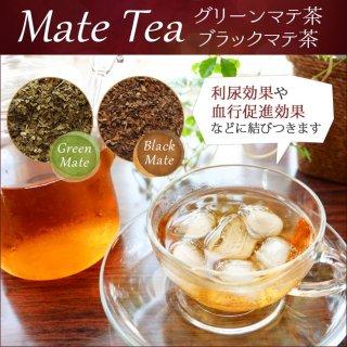 グリーンマテ茶【100g】【配送方法メール便選択時一配送商品3個まで対応ご対応】