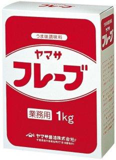 業務用 ヤマサ フレーブ【1kg】