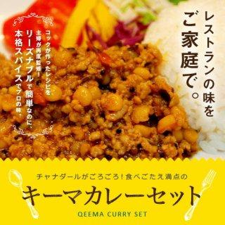 【送料無料能】スパイシーキーマカレーセット ネコポス2配送