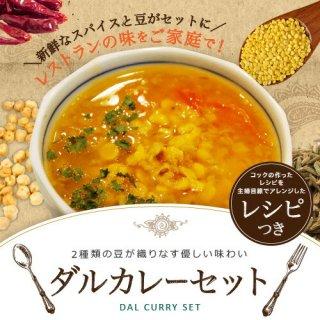 【送料無料】チャナダールとムングダールの豆カレーセット ダルカレー ダールカレー ネコポス2配送