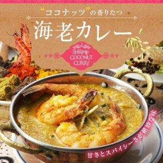 ココナッツの香りたつ海老カレー (鶏肉で代用しても美味しいです。)