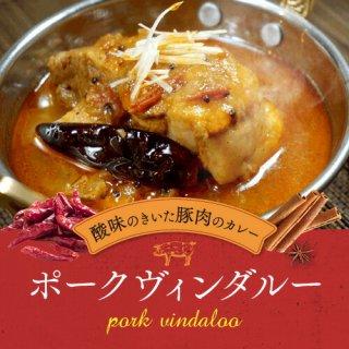 【送料無料】ポーク ヴィンダルー vindaloo レシピ