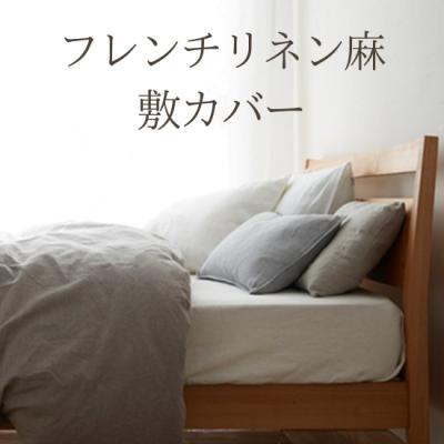 フレンチリネン 枕カバー(封筒式)