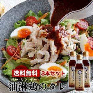 【送料無料】油淋鶏のタレ  ユーリンチーのタレ3本 五十嵐美幸監修