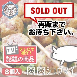 熱海シュウマイ 肉肉シュウマイ 焼売 8個入り【熱海市の土石流災害支援:1個に付き10円を熱海市に寄付します】