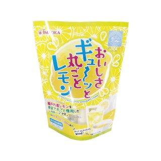 レモネード丸ごとレモン10杯分×お買い得3袋セット