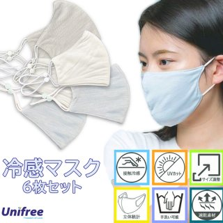 冷感マスク 6枚