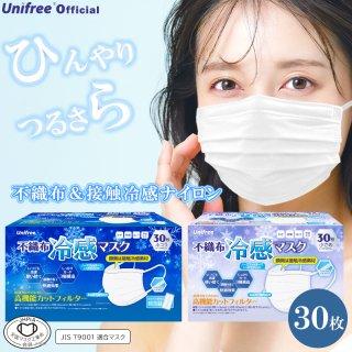 不織布冷感マスク 30枚