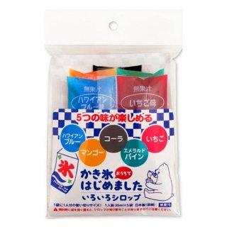 かき氷いろいろシロップ(35ml×5袋入り)