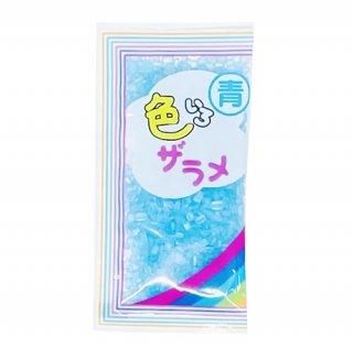 色いろザラメ10g×25袋入り小分けパック 青