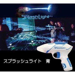 スプラッシュライト青