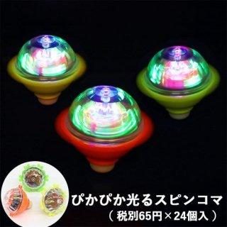 【まとめ買い】光るスピンコマ24個入