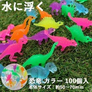 すくい恐竜カラー100個入