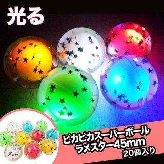 【まとめ買い】ピカピカスーパーボール ラメスター20個入