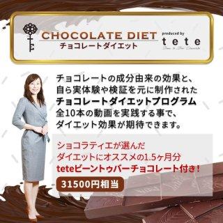 チョコレートダイエットプログラム 期間限定割引中! 49800円→27500円