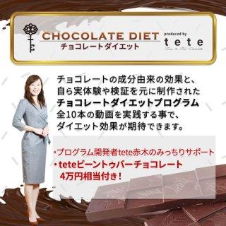 チョコレートダイエットプログラム(2ヶ月間みっちりサポート付き)期間限定割引中! 149800円→127500円