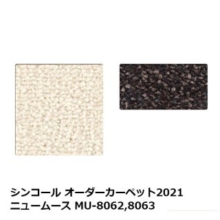 サイズオーダーカーペット シンコール ニュームース MU[自動見積もり商品]