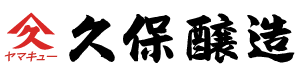 久保醸造 公式サイト ヤマキューでおなじみ久保醸造 創業昭和7年の醤油・味噌醸造元 鹿児島県鹿屋市