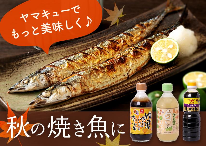 秋の焼き魚におすすめ